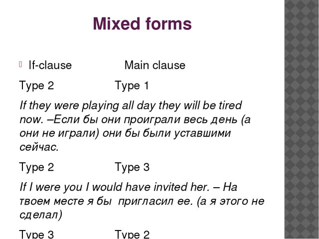 Mixed forms If-clauseMain clause Type 2Type 1 If they were playing al...