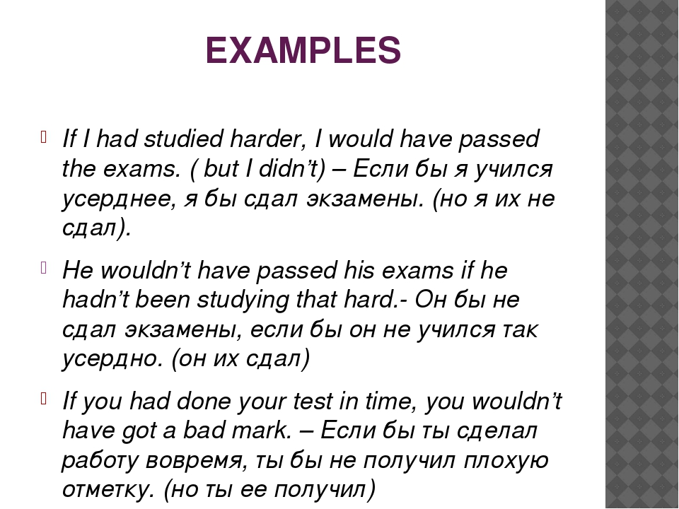 EXAMPLES If I had studied harder, I would have passed the exams. ( but I didn...