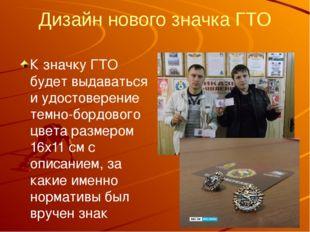 Дизайн нового значка ГТО К значку ГТО будет выдаваться и удостоверение темно-