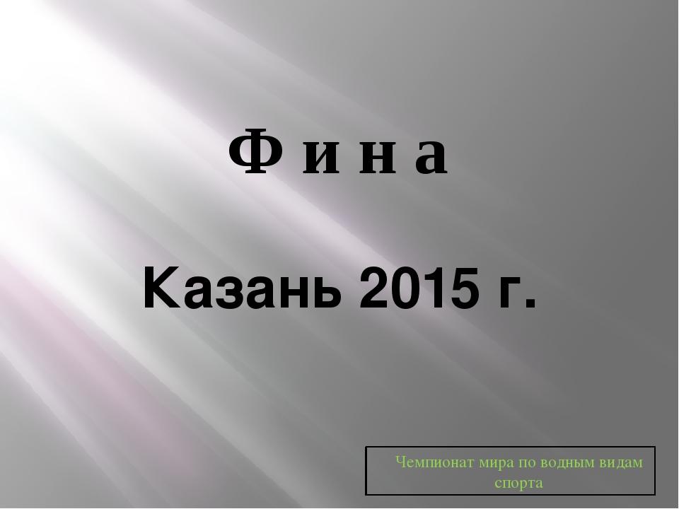 Ф и н а Казань 2015 г. Чемпионат мира по водным видам спорта