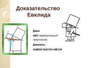 Доказательство Евклида Дано: ABC-прямоугольный треугольник Доказать: SABDE=SA
