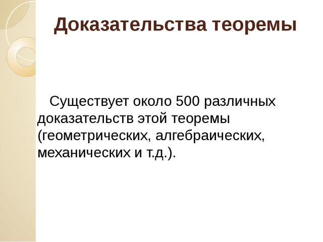 Доказательства теоремы Существует около 500 различных доказательств этой теор...