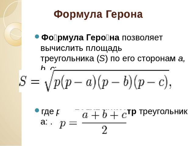 Формула Герона Фо́рмула Геро́напозволяет вычислитьплощадь треугольника(S)...