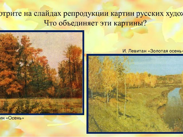 И. Левитан «Золотая осень» И. Шишкин «Осень»