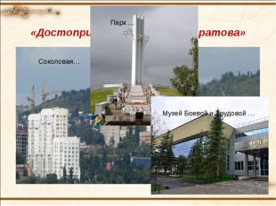 Игра «Достопримечательности Саратова» Соколовая… Парк … Музей Боевой и Трудов