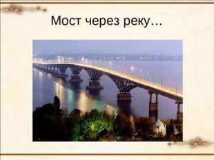 Мост через реку…