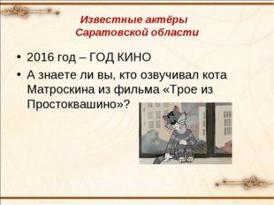 Известные актёры Саратовской области 2016 год – ГОД КИНО А знаете ли вы, кто