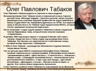 Олег Павлович Табаков Олег Павлович Табаков родился в Саратове в семье медико