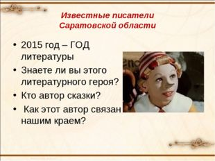 Известные писатели Саратовской области 2015 год – ГОД литературы Знаете ли вы