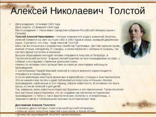 Алексей Николаевич Толстой Дата рождения: 10 января 1883 года Дата смерти: 23