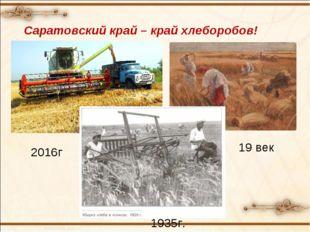 Саратовский край – край хлеборобов! 19 век 1935г. 2016г