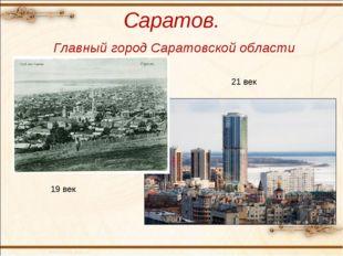 Саратов. Главный город Саратовской области 19 век 21 век