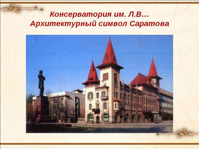 Консерватория им. Л.В… Архитектурный символ Саратова