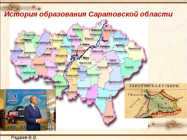 История образования Саратовской области Радаев В.В.