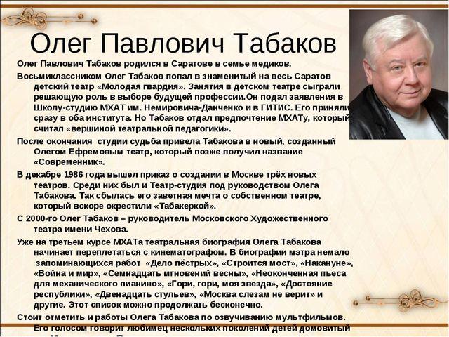 Олег Павлович Табаков Олег Павлович Табаков родился в Саратове в семье медико...