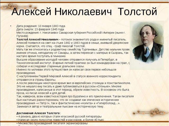 Алексей Николаевич Толстой Дата рождения: 10 января 1883 года Дата смерти: 23...