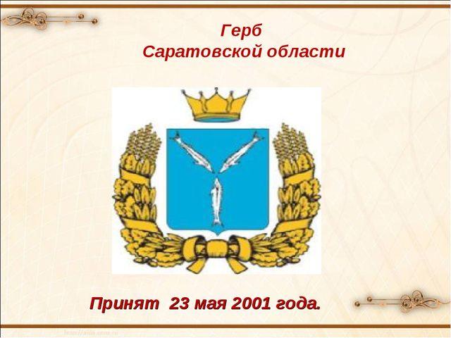 Герб Саратовской области Принят 23 мая 2001 года.