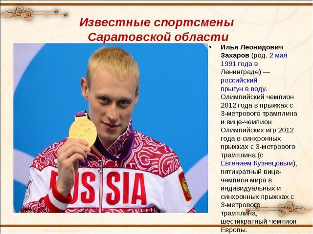 Известные спортсмены Саратовской области Илья Леонидович Захаров(род.2 мая...