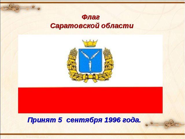 Флаг Саратовской области Принят 5 сентября 1996 года.