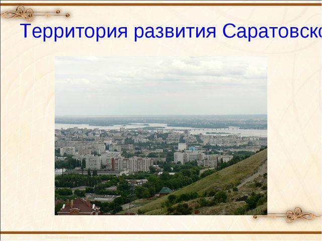 Территория развития Саратовской области