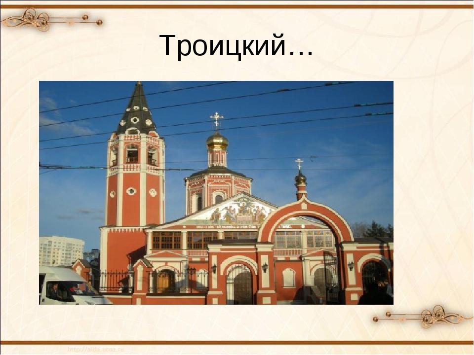 Троицкий…