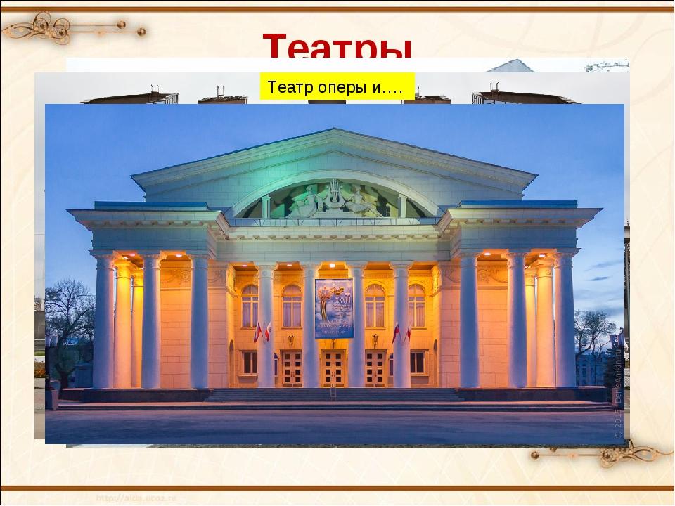 Театры Драматический театр им. И.А… ТЮЗ(ТЕАТР ЮНОГ О….) Театр оперы и….