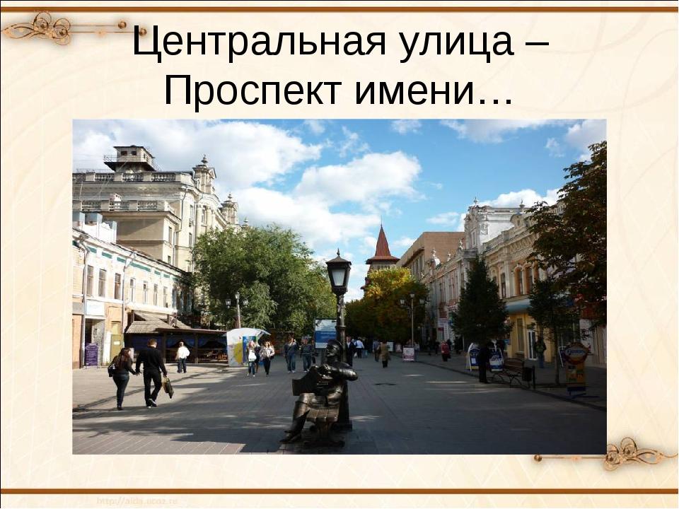 Центральная улица – Проспект имени…