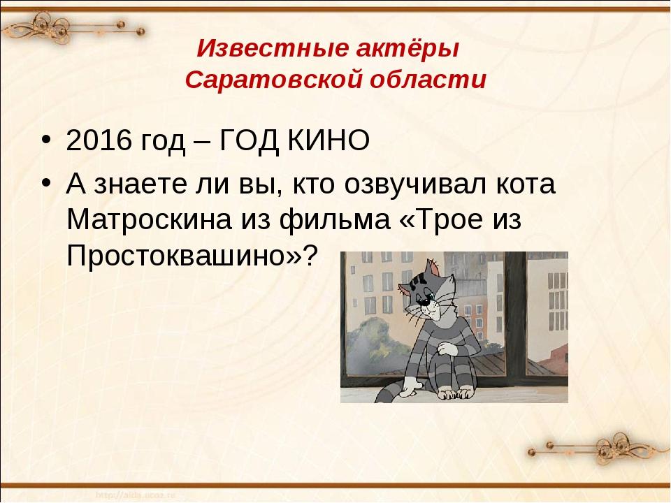 Известные актёры Саратовской области 2016 год – ГОД КИНО А знаете ли вы, кто...