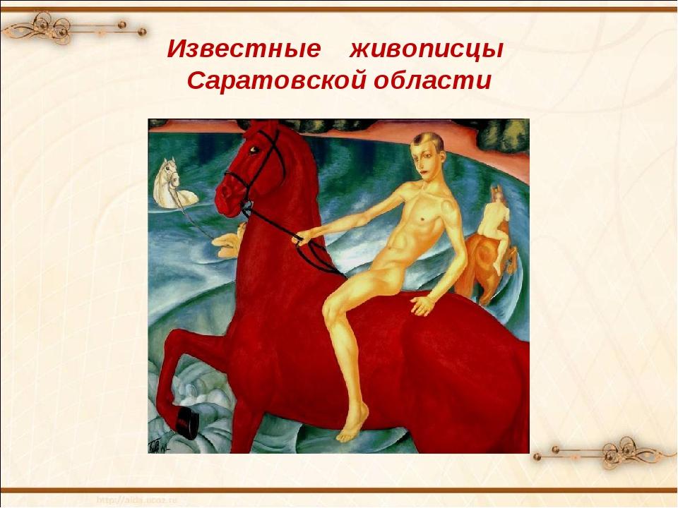 Известные живописцы Саратовской области
