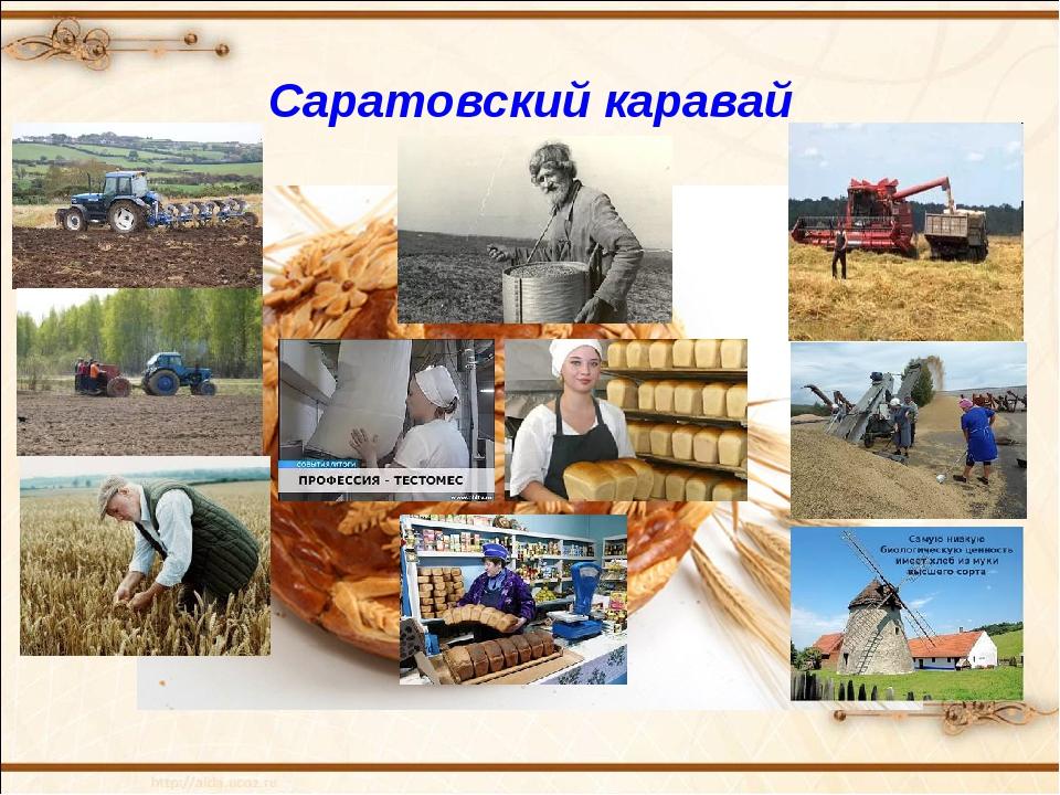 Саратовский каравай