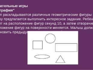 """Занимательные игры """"Фотография"""" На стол раскладываются различные геометрическ"""