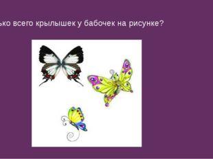 Сколько всего крылышек у бабочек на рисунке?