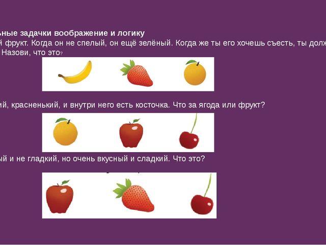 Занимательные задачки воображение и логику Это длинный фрукт. Когда он не спе...
