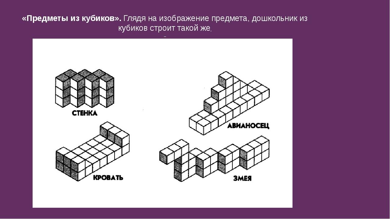 «Предметы из кубиков». Глядя на изображение предмета, дошкольник из кубиков с...