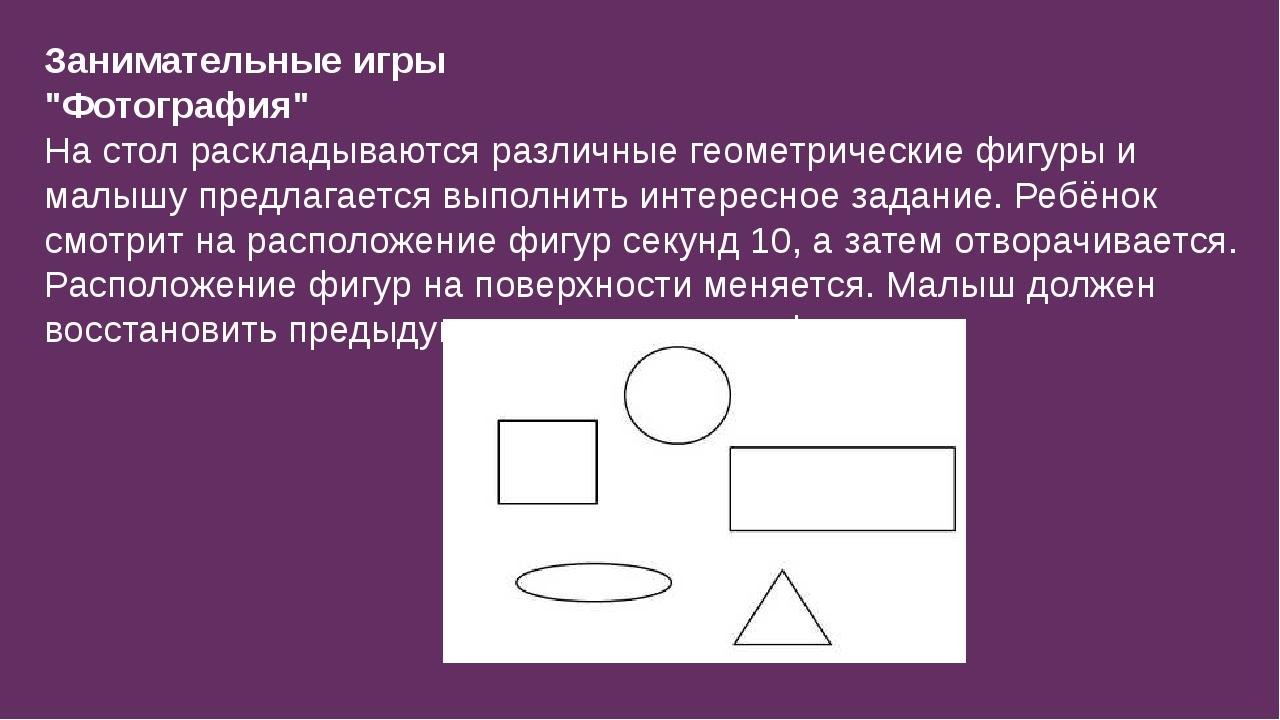 """Занимательные игры """"Фотография"""" На стол раскладываются различные геометрическ..."""