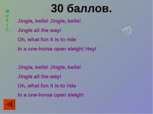 MUSIC 30 баллов. Jingle, bells! Jingle, bells! Jingle all the way! Oh, what f