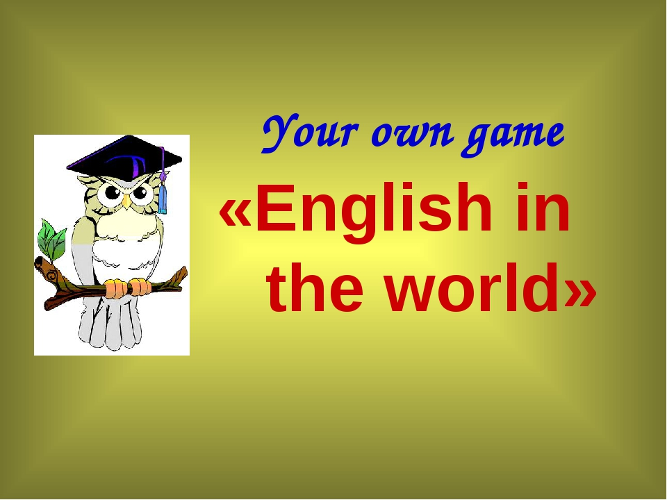 Your own game «English in the world»