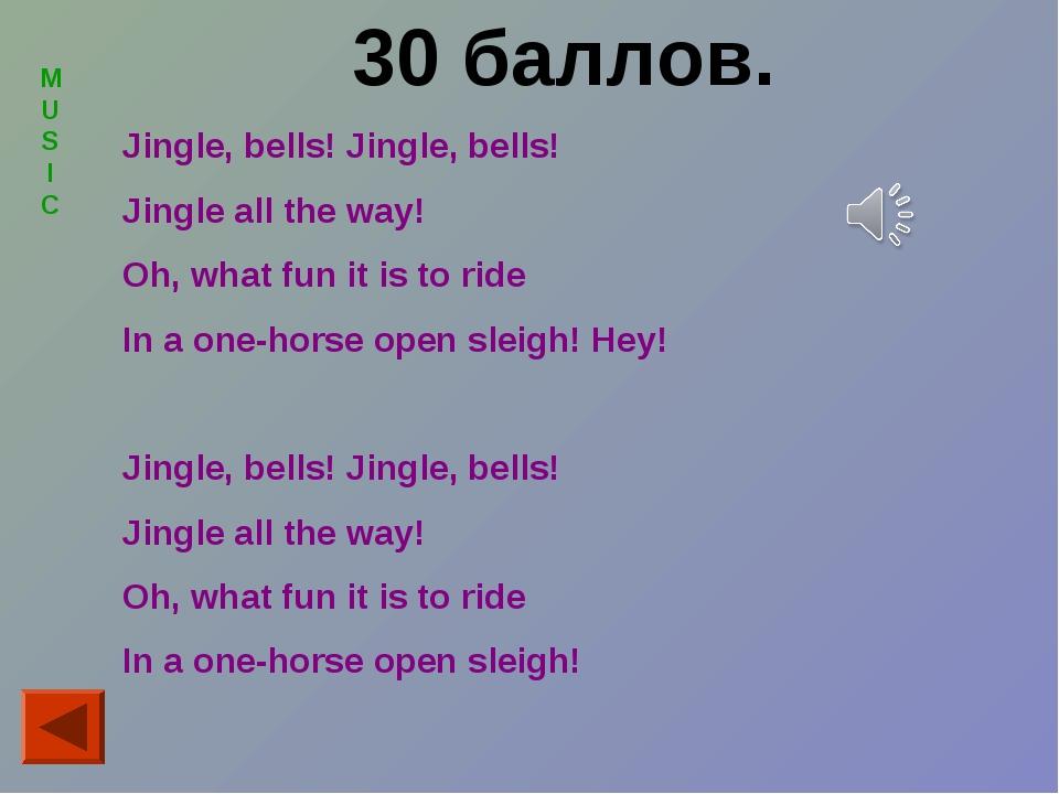 MUSIC 30 баллов. Jingle, bells! Jingle, bells! Jingle all the way! Oh, what f...