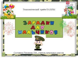 Технологический приём ПАЗЗЛЫ Составила Тихонова Л.В., учитель начальных клас
