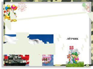 Источники http://www.photoshop-for-you.ru/load/platnyj_razdel/nabor_otrisovok