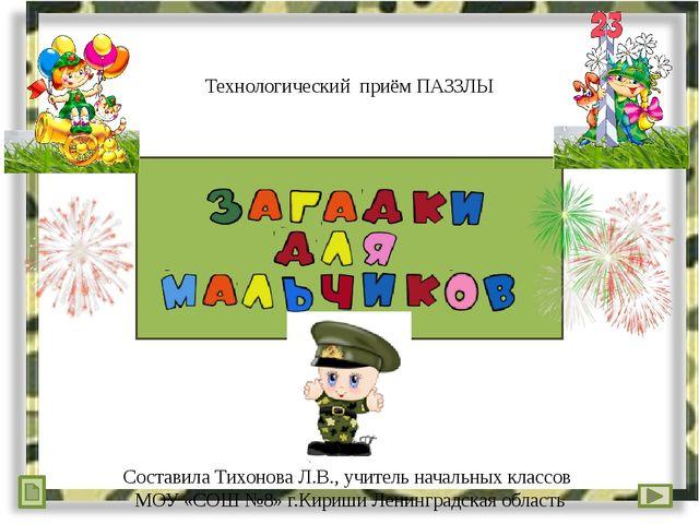 Технологический приём ПАЗЗЛЫ Составила Тихонова Л.В., учитель начальных клас...