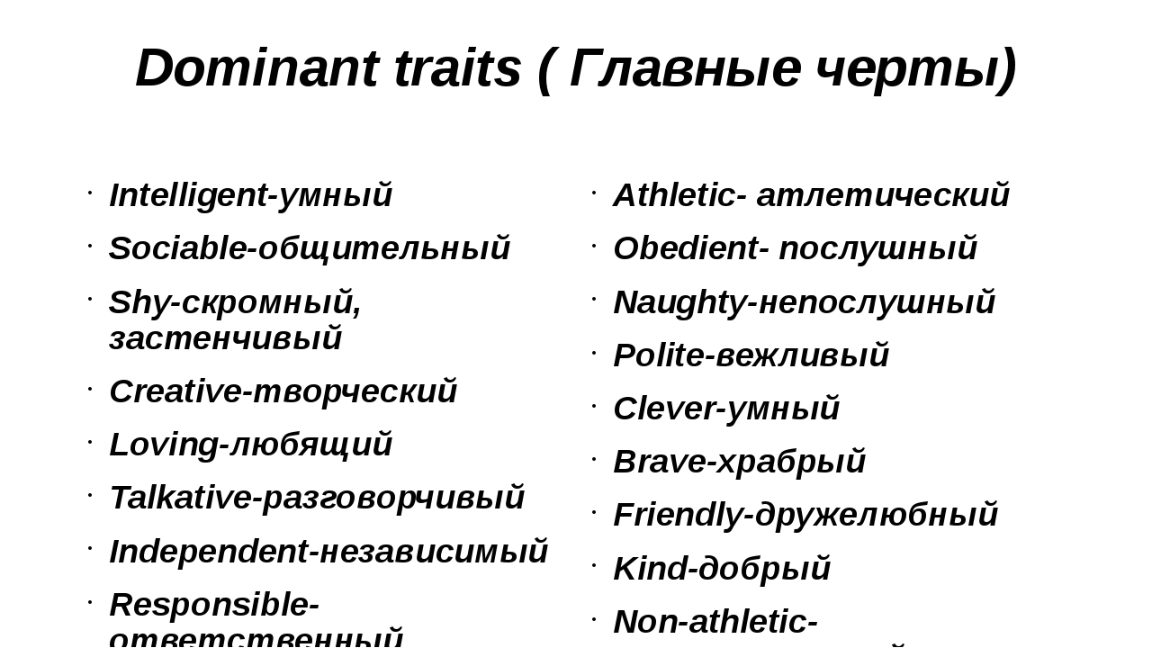 Dominant traits ( Главные черты) Intelligent-умный Sociable-общительный Shy-с...