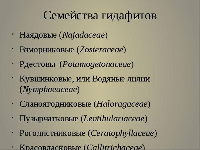 Семейства гидафитов Наядовые (Najadaceae)  Взморниковые (Zosteraceae)  Рде...