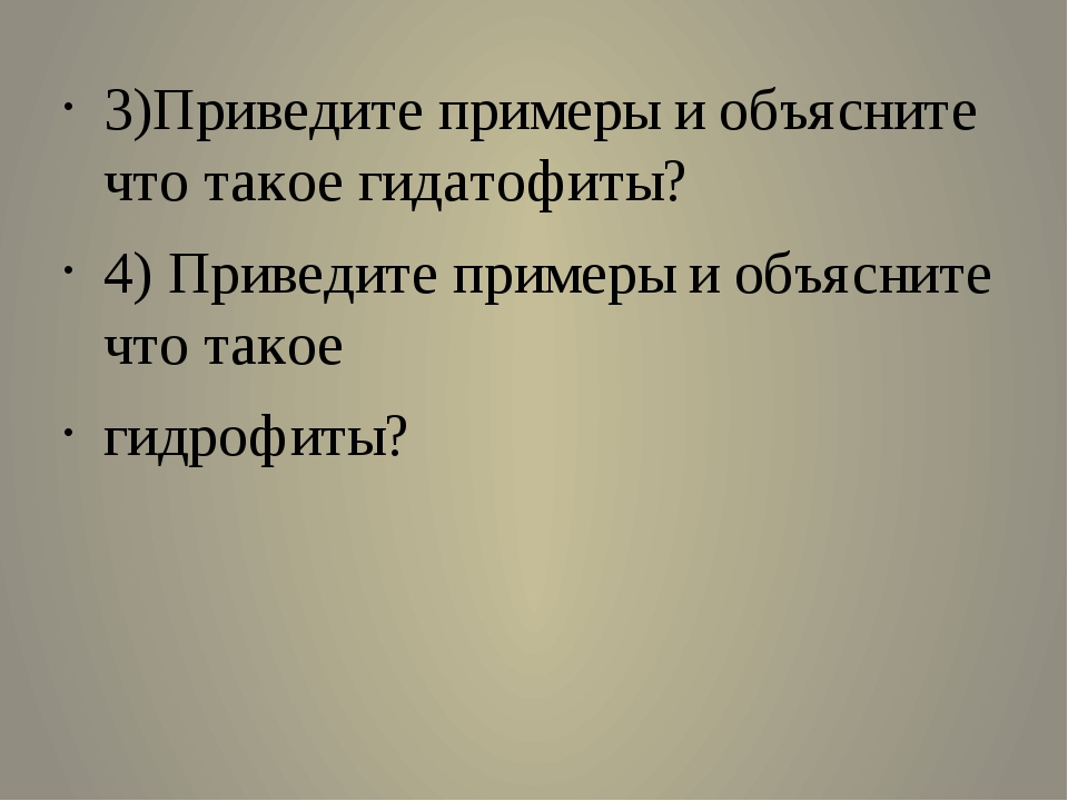 3)Приведите примеры и объясните что такое гидатофиты? 3)Приведите примеры и...