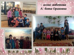 Қалмағанбетова Ақбота Оразовна