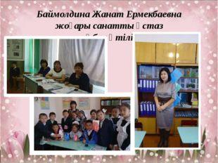 Баймолдина Жанат Ермекбаевна жоғары санатты ұстаз еңбек өтілі-