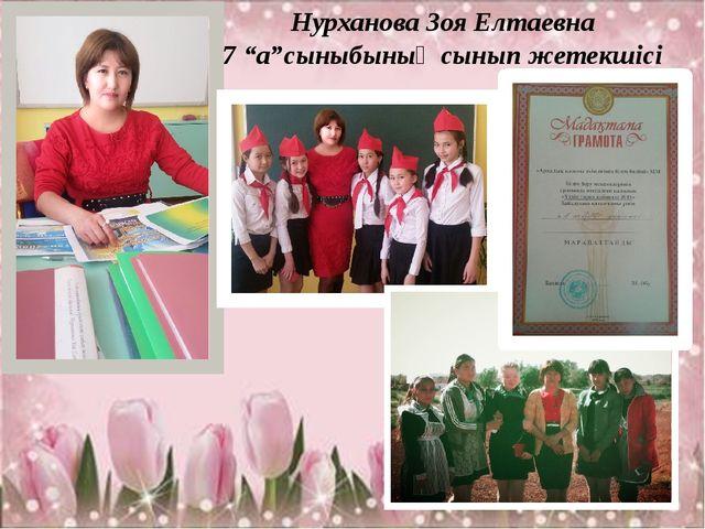 """Нурханова Зоя Елтаевна 7 """"а""""сыныбының сынып жетекшісі"""