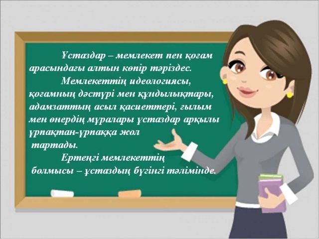 Мақсаты :