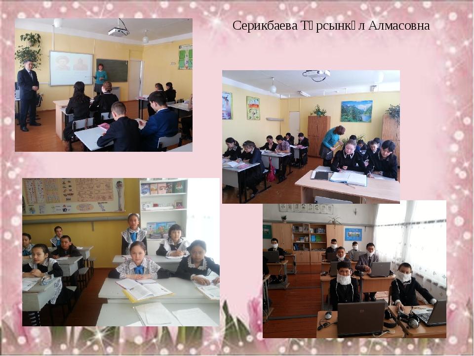 Серикбаева Тұрсынкүл Алмасовна