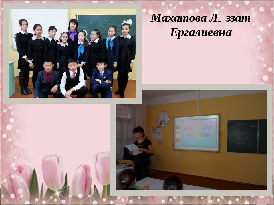 Махатова Ләззат Ергалиевна